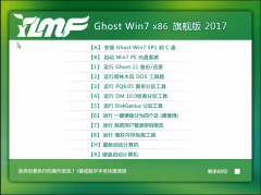 深度技术 GHOST WIN7 SP1 X86 快